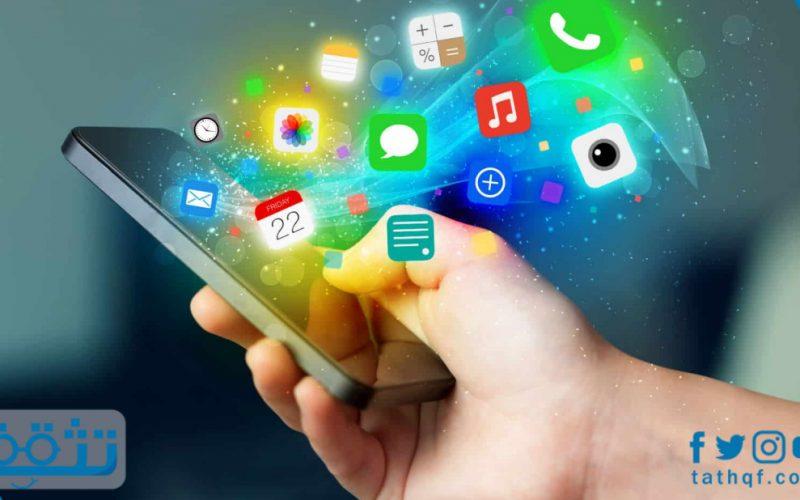 تطبيقات يجب أن تكون في هاتفك