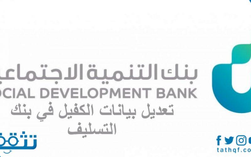 تعديل بيانات الكفيل في بنك التسليف وطريقة تسجيل الدخول في البنك برقم الهوية