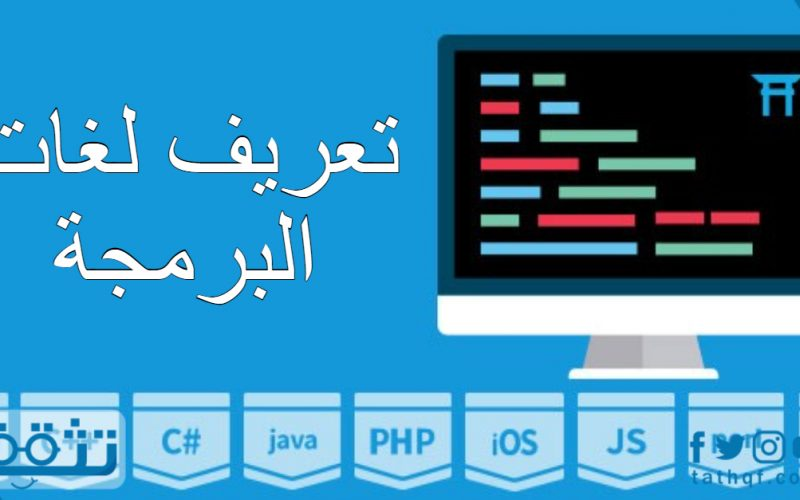 تعريف لغات البرمجة وأنواعها وأشهرها على الإطلاق