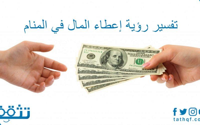تفسير حلم شخص اعطاني نقود 5