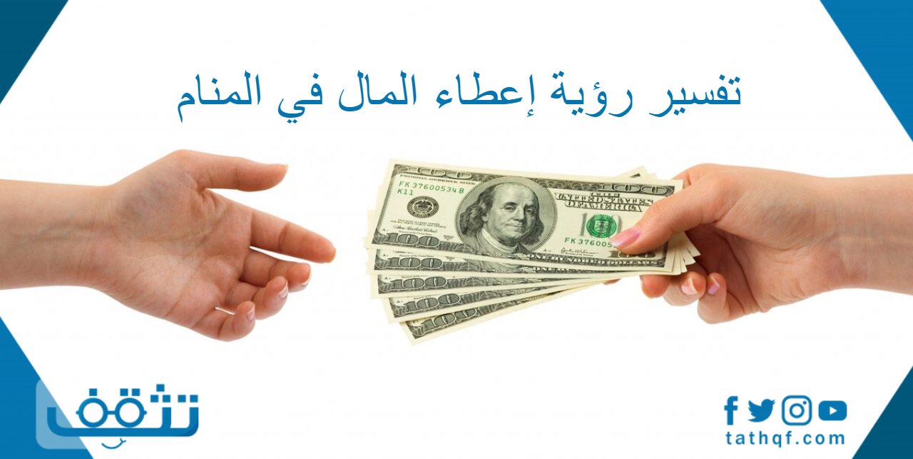 تفسير رؤية إعطاء المال في المنام للمرأة المتزوجة والحامل والعزباء والمطلقة موقع تثقف