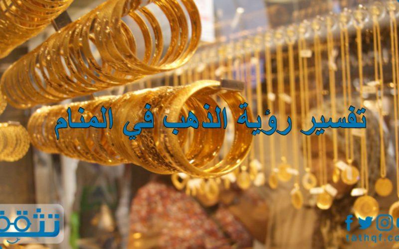 تفسير رؤية الذهب في المنام لابن سيرين والنابلسي