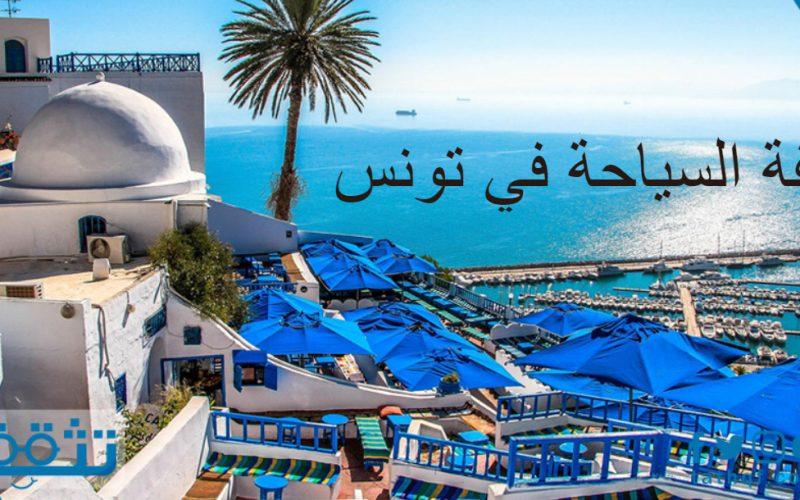 تكلفة السياحة في تونس والانتقالات والإقامة