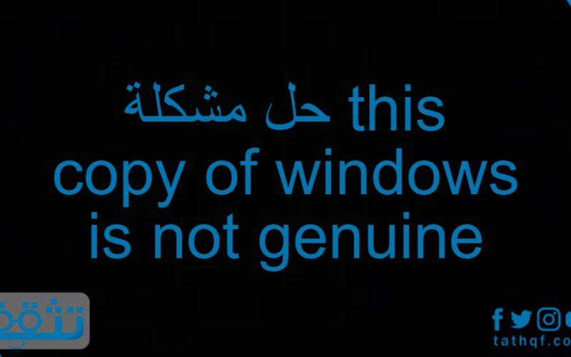 حل مشكلة this copy of windows is not genuine بعدة طرق مختلفة