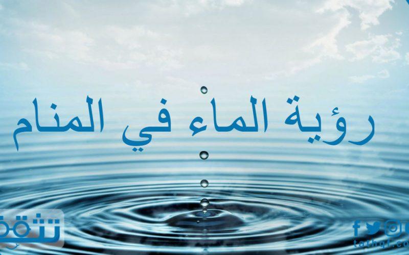رؤية الماء في المنام لابن سيرين والنابلسي وابن شاهين