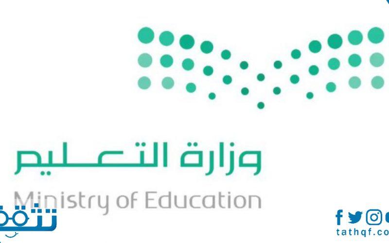 تسجيل المنازل في نظام نور 1442 عبر موقع وزارة التربية والتعليم السعودية