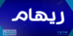 معنى اسم ريهام في قاموس معاني الأسماء