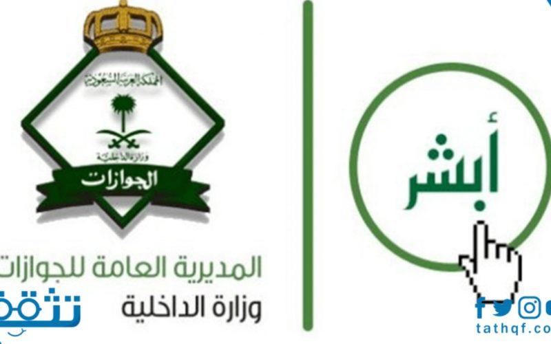 عقوبة بلاغ الهروب من الكفيل طبقا للقوانين السعودية