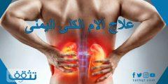 علاج آلام الكلى اليمنى كيميائي وبالطب البديل