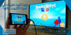 كيفية تثبيت تطبيقات في أجهزة تلفزيون توشيبا بأكثر من طريقة مختلفة