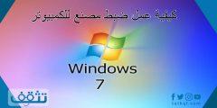 كيفية عمل ضبط مصنع للكمبيوتر ويندوز 7 بأكثر من طريقة مختلفة