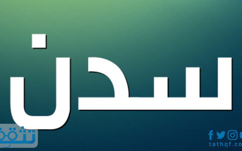 معنى اسم سدن في علم النفس وتفسيره في المنام