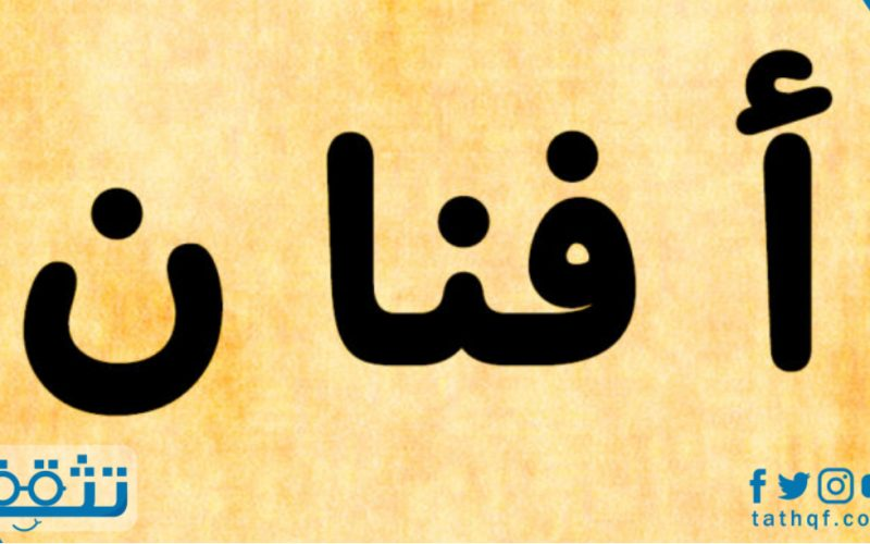 معنى اسم أفنان في الإسلام وفي علم النفس