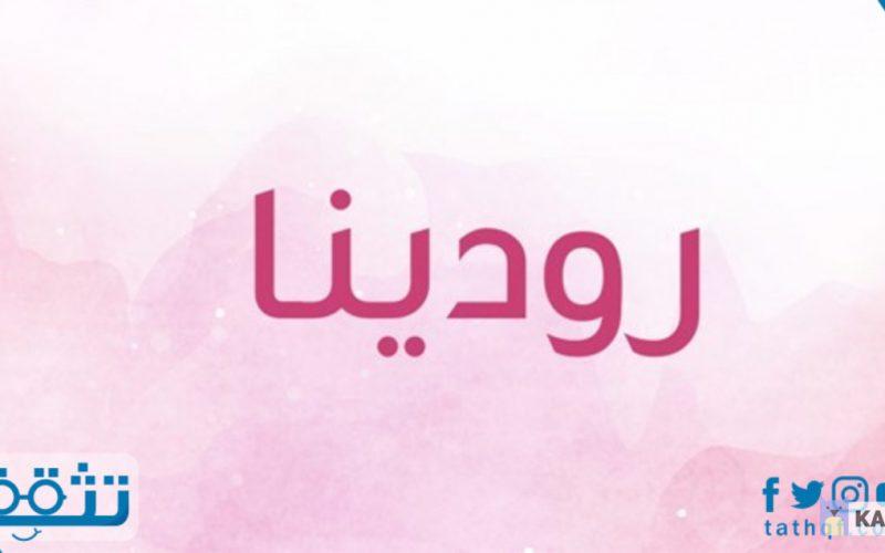 معنى اسم رودينا في المعجم وفي الإسلام