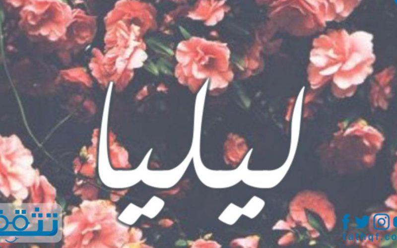 معنى اسم ليليا في علم النفس وصفات حاملة الاسم وحكم تسميته في الإسلام