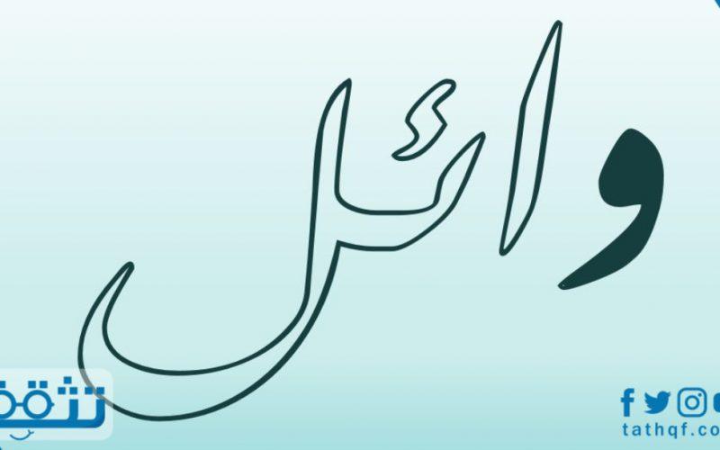 معنى اسم وائل في اللغة العربية والقرآن الكريم وصفات حامل الاسم