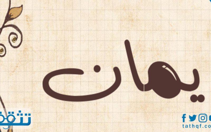معنى اسم يمان في اللغة العربية وفي علم النفس