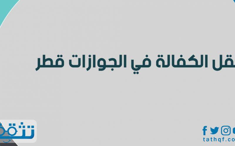 متابعة طلب نقل الكفالة قطر عبر موقع وزارة الداخلية القطرية