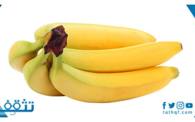 هل الموز يزيد الوزن قبل النوم وأهم المعلومات عن الموز