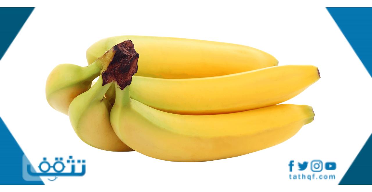 هل الموز يزيد الوزن قبل النوم