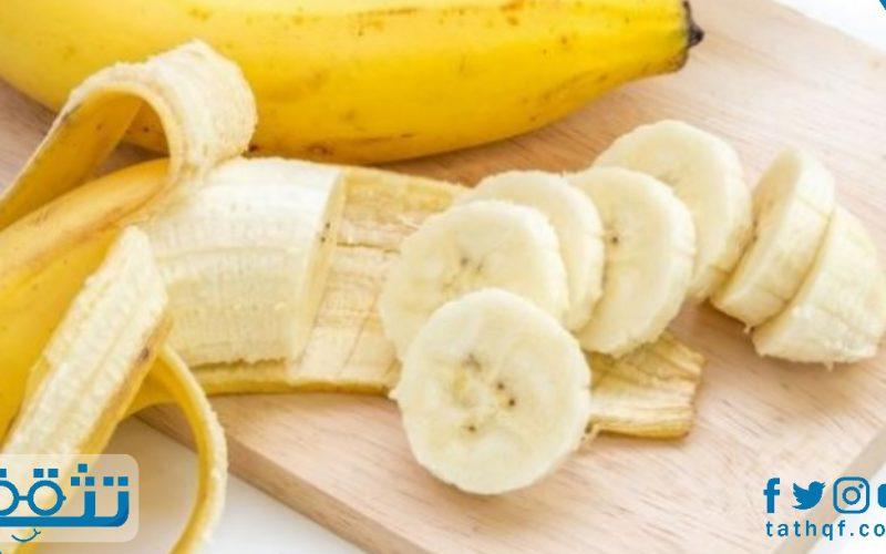 فوائد اكل قشر الموز للبشرة والصحة العامة