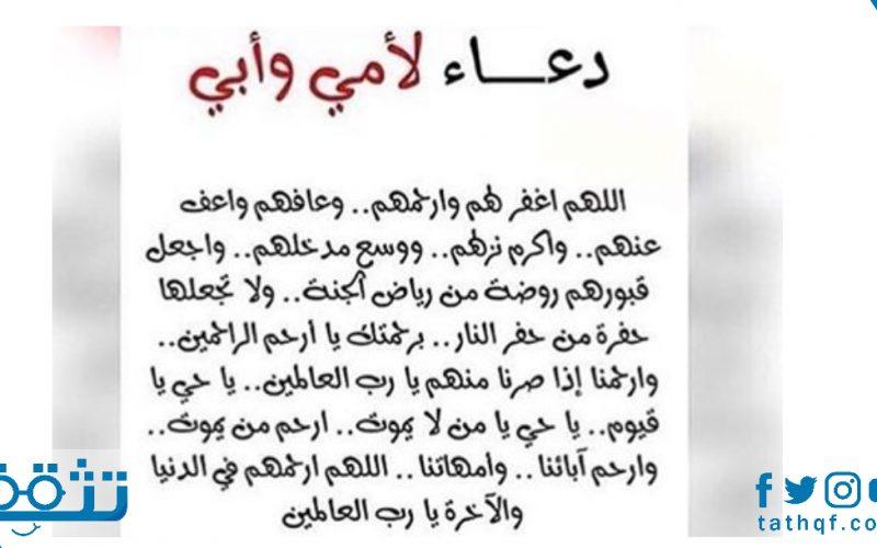 دعاء لامي وابي مستجاب .. دعاء للوالدين من القرآن