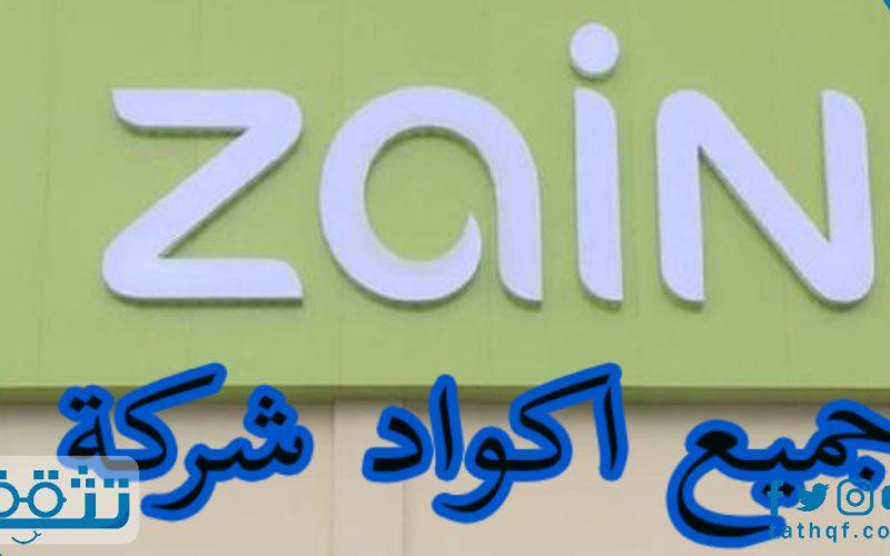 رقم زين الموحد لخدمة العملاء ..  أهم أكواد شركة زين المستخدمة