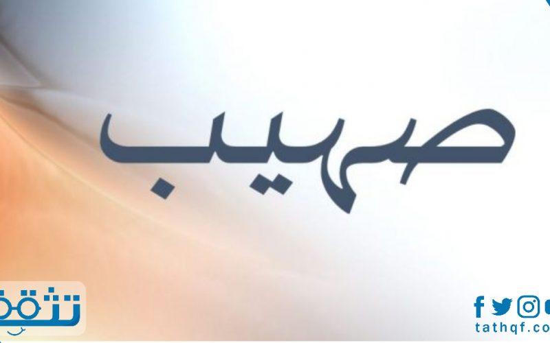 معنى اسم صهيب في علم النفس وحكم تسميته في الإسلام