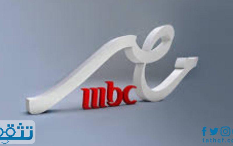 تردد mbc مصر وباقة قنوات mbc على النايل سات والعرب سات 2021