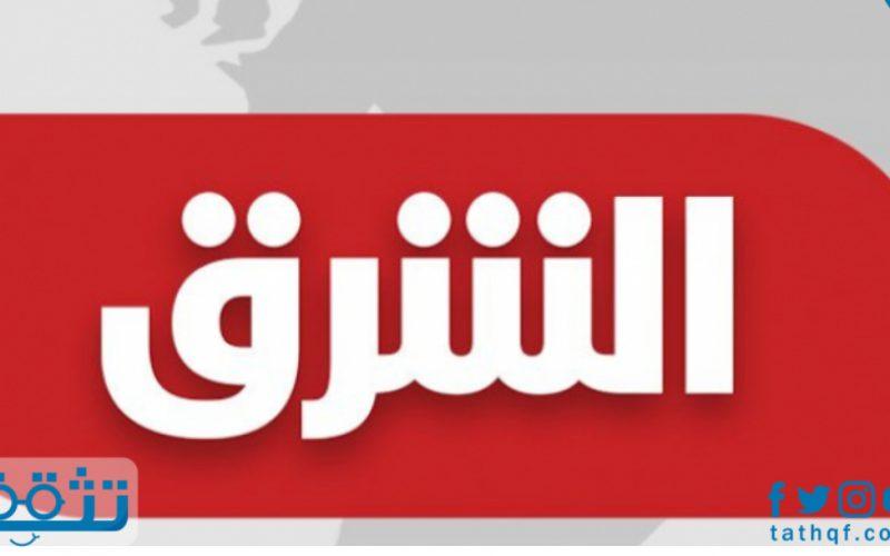 تردد قناة الشرق الجديد على النايل سات والعرب سات