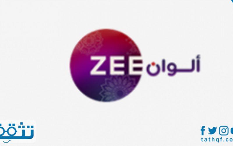 تردد قناة زي ألوان على النايل سات والعرب سات وأفضل المسلسلات التي تعرض عليها