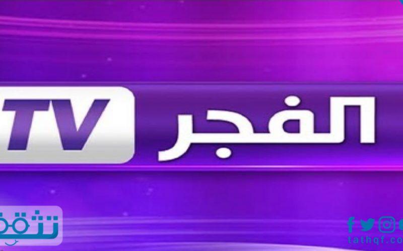 تردد قناة الفجر على النايل سات وأشهر البرامج والمسلسلات التي تعرض عليها