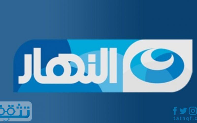 تردد قناة النهار 2021 وأهم المسلسلات التي تعرض عليها