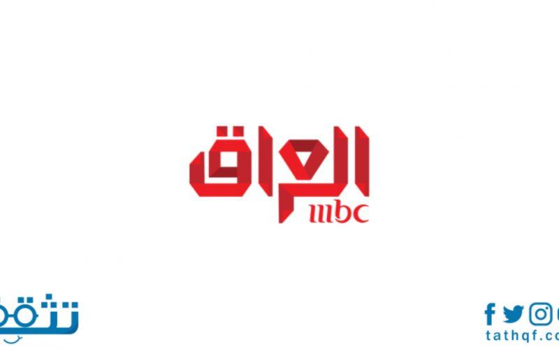 تردد إم بي سي العراق وأشهر البرامج والمسلسلات التي تعرض عليها