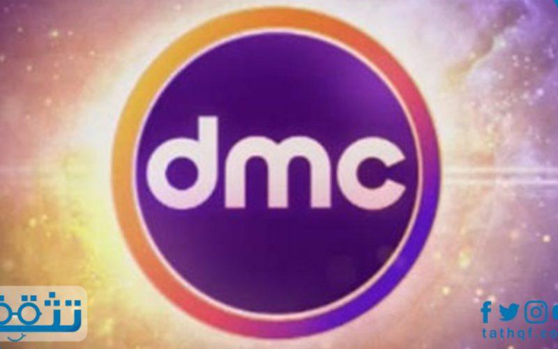 تردد قناة dmc على النايل سات والعرب سات وخطوات تنزيل القناة