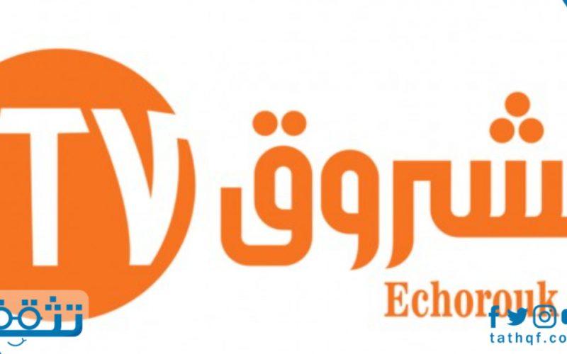 تردد قناة الشروق السودانية والجزائرية على النايل سات وأفضل البرامج التي تعرض عليها