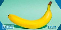 كم سعرة حرارية في الموزة الواحدة وأهم فوائده للبشرة والصحة العامة