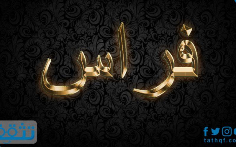 معنى اسم فراس في القرآن الكريم وفي علم النفس