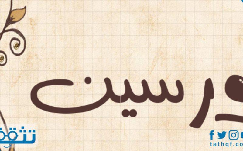 معنى اسم نورسين في الإسلام وفي علم النفس