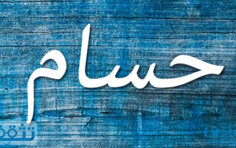 معنى اسم حسام في اللغة العربية وفي علم النفس