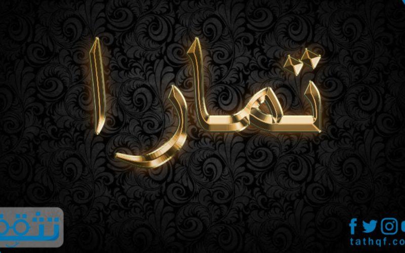 معنى اسم تمارا في علم النفس وحكم تسميته في الإسلام