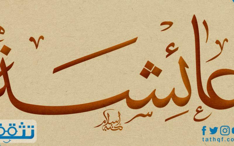 معنى اسم عائشة في اللغة العربية وفي الإسلام
