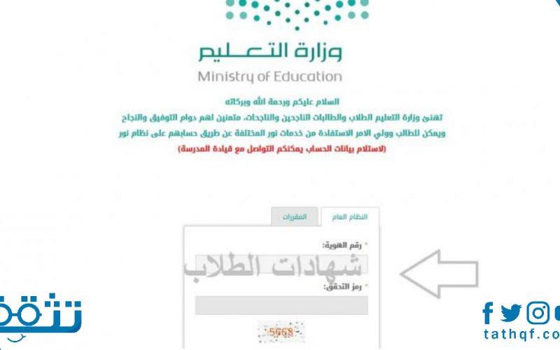 نظام نور شهادات الطلاب والطالبات 1442 عبر الموقع الرسمي