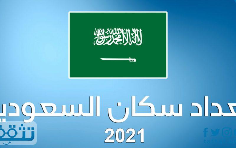 تعداد سكان السعودية .. اعرف عدد السكان في المملكة 2021
