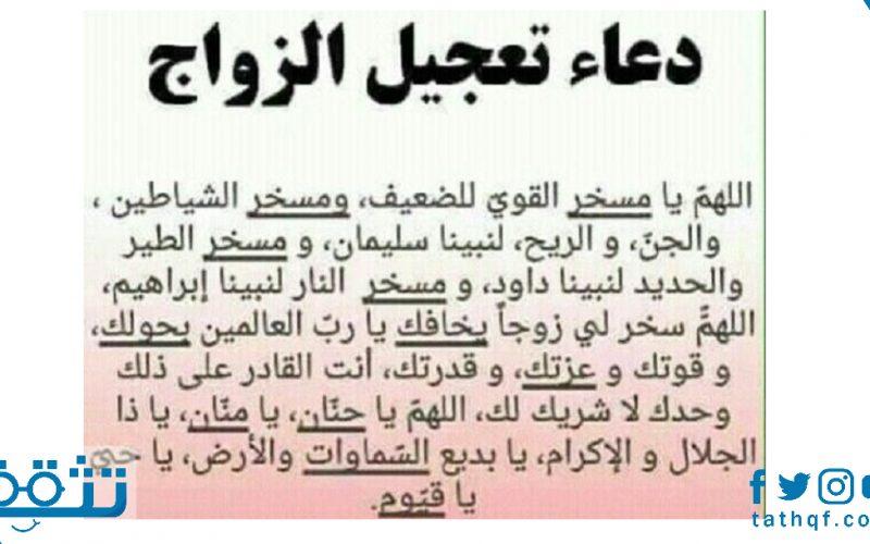 دعاء تعجيل الزواج من شخص معين مع ذكر اسمه دعاء مستجاب موقع تثقف