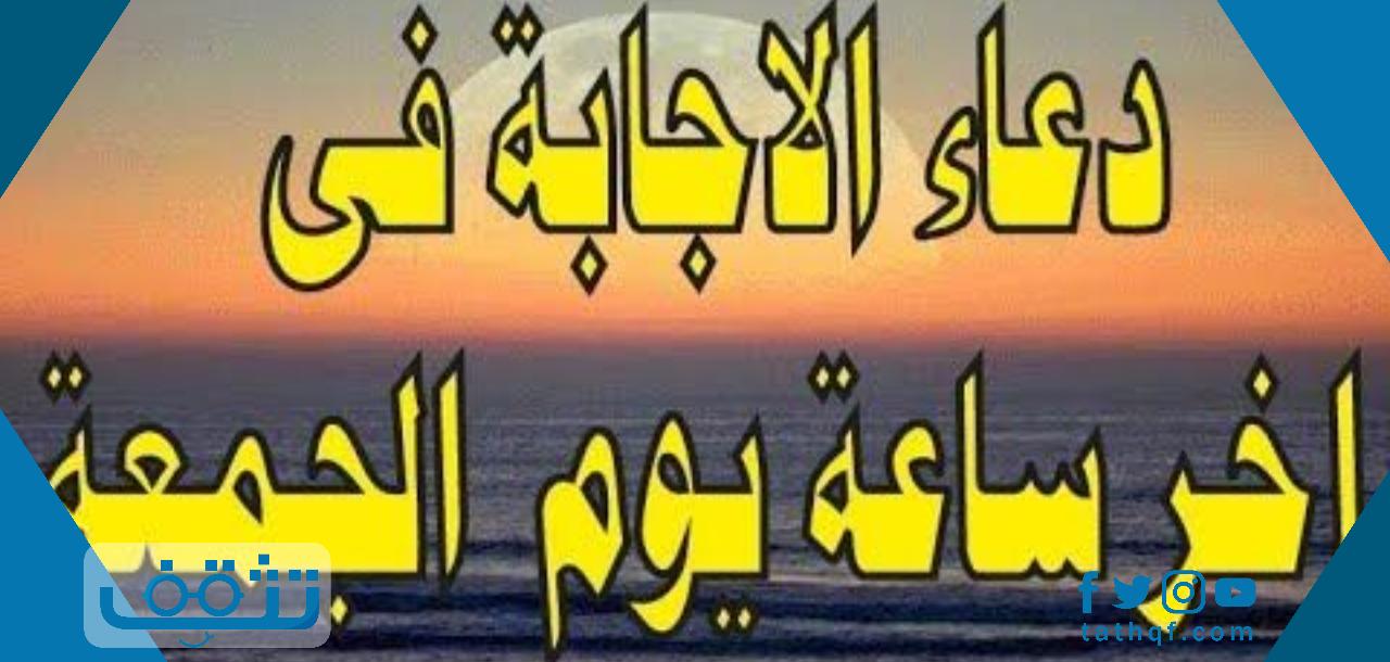 ادعيه مستجابه في اخر ساعه من يوم الجمعه دعاء مستجاب قبل المغرب موقع تثقف