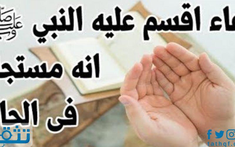 دعاء اقسم عليه النبي صلى الله عليه وسلم انه مستجاب .. الدعاء الذي أوصى به الرسول