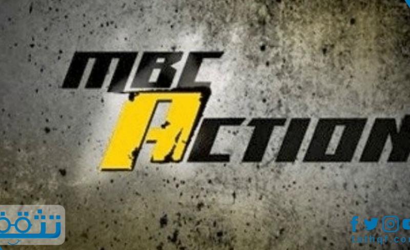تردد mbc action على النايل سات والعرب سات وأشهر البرامج التي تعرض عليها