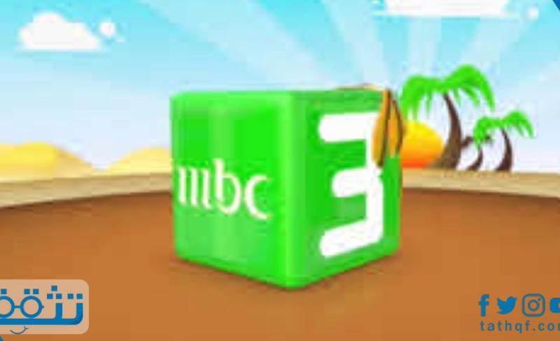 تردد قناة mbc3 على النايل سات والعرب سات