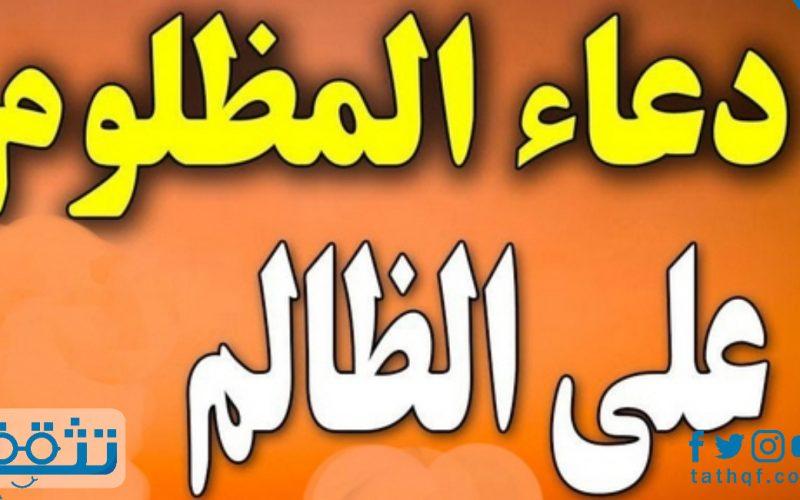 دعاء المظلوم على الظالم مجرب عند اهل البيت للإمام علي